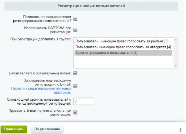 Защита от авторегистраций ботов