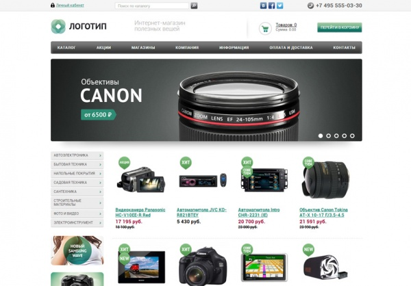 Скриншот Интернет-магазина электроники от компании Аспро