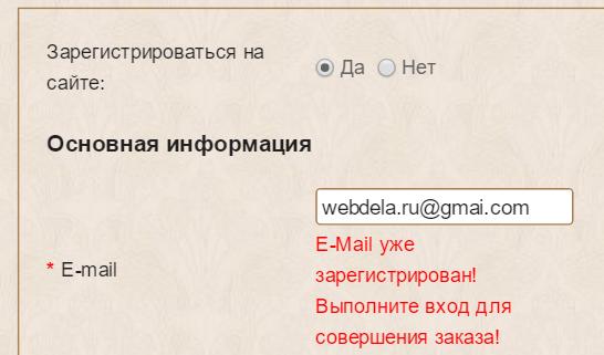 Не получается сделать заказ, если е-мейл есть в базе сайта