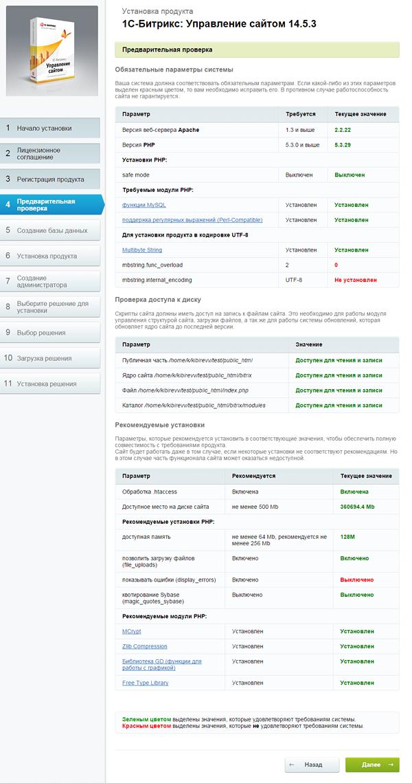 Какой хостинг лучше выбрать для сайта на битрикс 1с битрикс обработка обмена с 1с