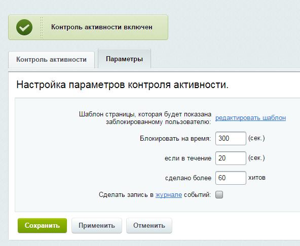 Настройка автоматической блокировки при повышенной активности на сайте