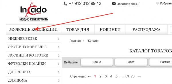Верхний уровень каталога, содержит список товаров вместо разделов