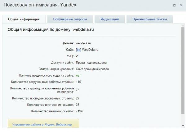 Подключение сайта к Яндекс.Вебмастер