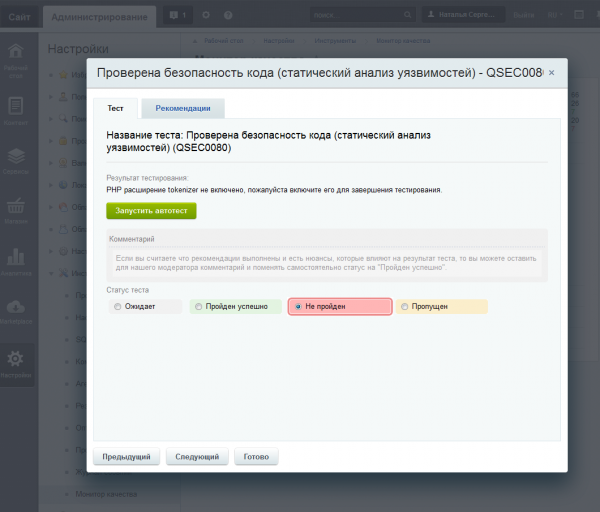 Проверка на безопасность кода PHP