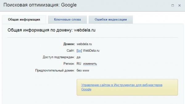 Информация из инструментов Гугл для вебмастеров