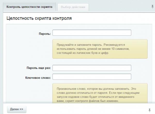 Проверка целостности файлов на сайте