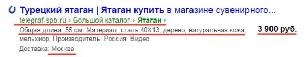 Улучшенный сниппет Яндекса