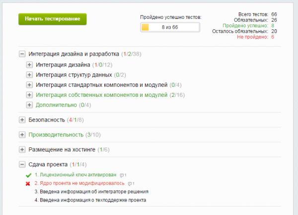 Сканирование сайта монитором качества