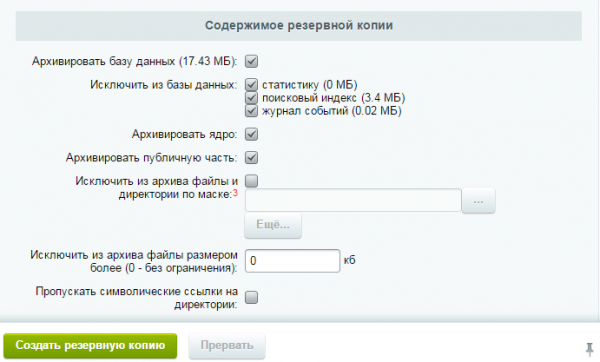 Настройка архивирования сайта