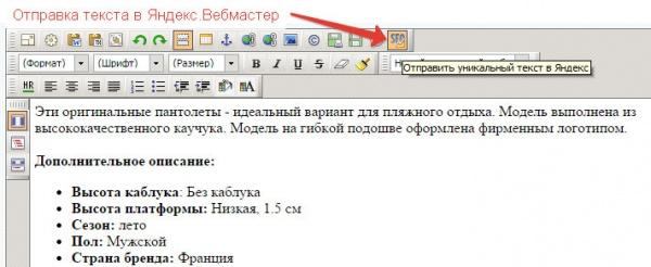 Выгрузка оригинальных текстов в Яндекс