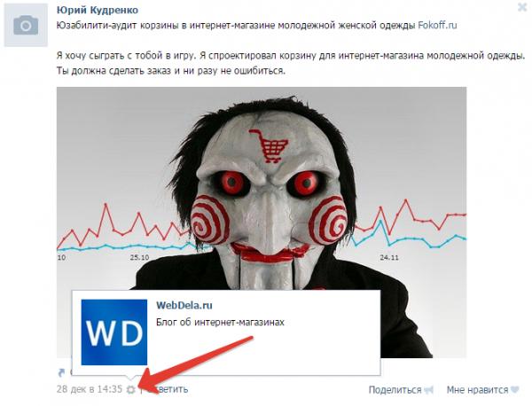 Публикация Вконтакте через приложение