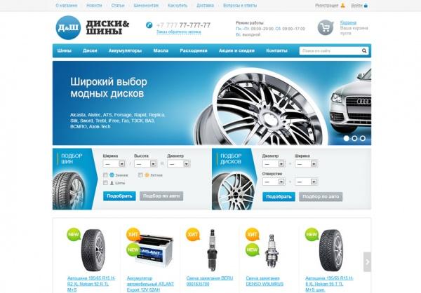 Скриншот магазина шин и дисков от Аспро