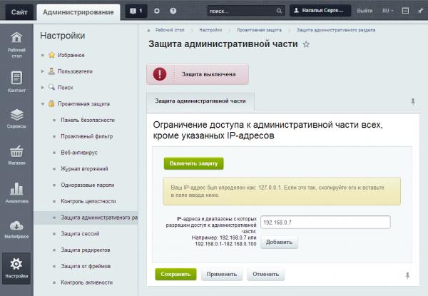 Запрет доступа к админке всех кроме указанных IP