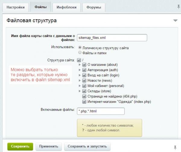 Настройка в Битриксе автоматической генерации Sitemap