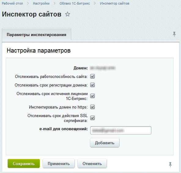 Настройка параметров сайта битрикс вывести заголовок раздела битрикс