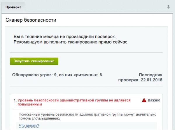 Анализ безопасности сайта при помощи встроенного сканера