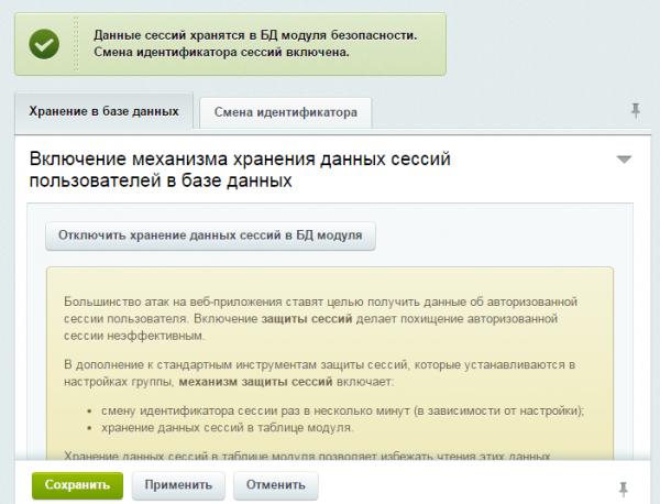 Включение хранения сессий пользователей в базе данных
