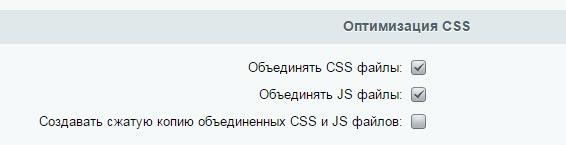Объединение CSS и JS в Битриксе