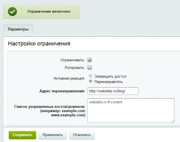 Настройка переадресации на разрешенный домен