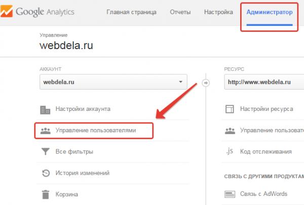 Как сделать гостевой доступ яндекс.вебмастер