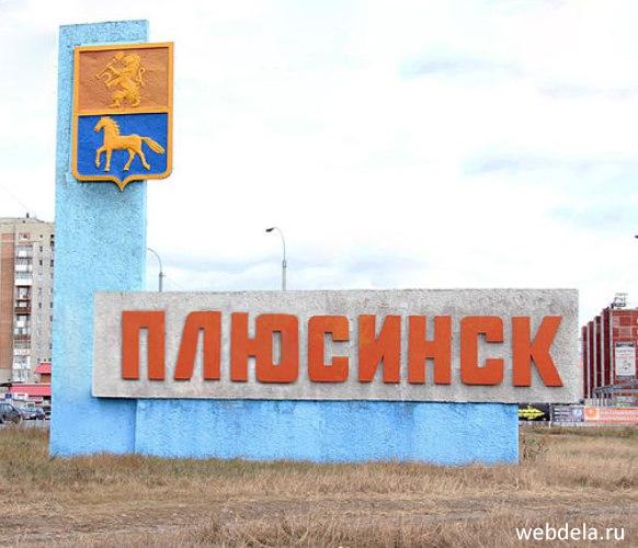 Плюсинск